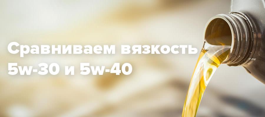 Масло 5W30 или 5W40: в чем разница и какое лучше
